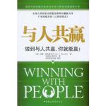 与人共赢 9787500455455 (美)约翰・麦克斯韦尔 John C.Maxwell 任月园 路卫军 中国社会科