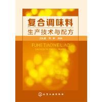 复合调味料生产技术与配方 江新业,宋钢 化学工业出版社 9787122222107