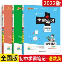 2021版初中学霸笔记语文数学数学3本 初中语数英知识大全知识清单 pass图书同步笔记 中考复习资