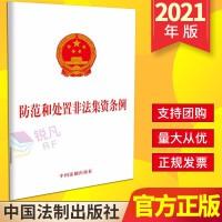 防范和处置非法集资条例(2021新版)32开单行本 中国法制出版社