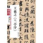 中国历代法书墨迹珍品原色放大系列――王羲之《兰亭序》