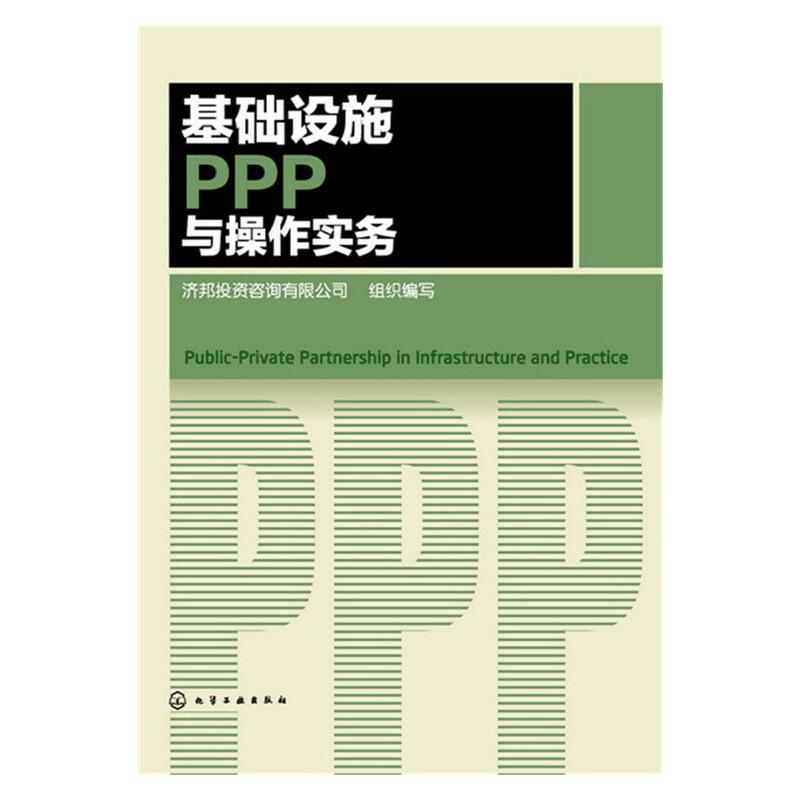 基础设施PPP与操作实务 总结分析PPP运作过程中的难点要点,探讨国内PPP发展所面临的多方问题