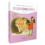 秦文君温情小说・穷女孩心香和富女孩可人