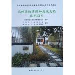 农村杂物清理和庭院美化技术指南