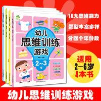 幼儿思维训练游戏2-6岁4册套专注力逻辑思维训练左右脑全脑开发智力益智图书3-6岁儿童益智启蒙连线走迷宫童书早教书爱德
