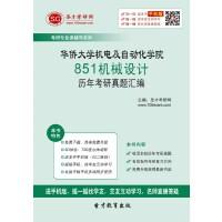 华侨大学机电及自动化学院851机械设计历年考研真题汇编