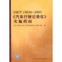 【二手旧书9成新】 GBT19056-2003《汽车行驶记录仪》实施指南 GB/T 19056-2003《汽车行驶记录