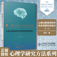 全新正版心理与教育研究中的多因素实验设计第二版 舒华著 心理学研究方法系列 北京师范大学出版社 97873030365