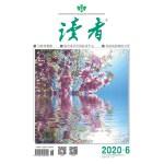读者 半月刊 2020年06期(电子杂志)