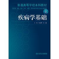 正版 疾病学基础 第二版2 本科护理 检验 麻醉相关专业教育用 王兆军 王昊 人民卫生出版社