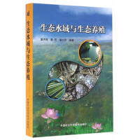 【二手旧书9成新】生态水域与生态养殖-潘洪强,潘莉,潘文新著 中国农业科学技术出版社-9787511620033