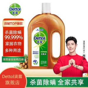 【领券满200减20,1月15日-1月22日】Dettol滴露 消毒液1.2L送植物倍护洗手液450g 能有效杀灭99.999%细菌