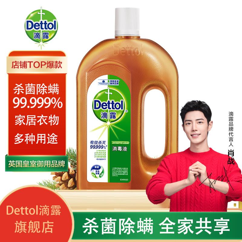 Dettol滴露 消毒液1.2L送沐浴露150g家居清洁杀菌 衣物除菌液可用与皮肤伤口