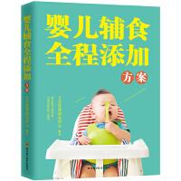 【正版现货】婴儿辅食全程添加方案 艾贝母婴研究中心 9787536481091 四川科技出版社