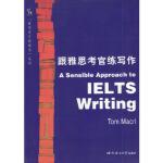 跟雅思考官练写作(加)Tom Macri著9787561910665北京语言大学出版社
