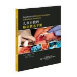 儿童口腔科临床技术手册 (美)简 A.索克斯曼(Jane A. Soxman) 葛立宏、赵玉鸣 97875591008
