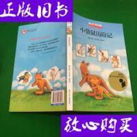 [二手旧书9成新]小袋鼠历险记 /〔德〕保罗.马尔 浙江少年儿童出?