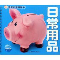 【全新直发】宝宝启蒙圈圈书日常用品 海豚低幼馆 编