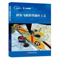 正版全新 拼装飞机模型制作工艺