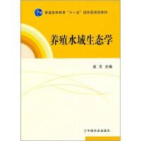 【新华书店,品质保障】养殖水域生态学,中国农业出版社,9787109157873