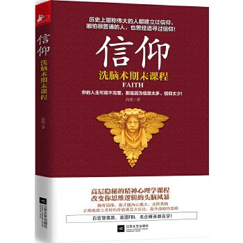 信仰(pdf+txt+epub+azw3+mobi电子书在线阅读下载)