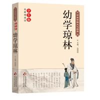 幼学琼林 中华传统文化经典 新课标 无障碍阅读