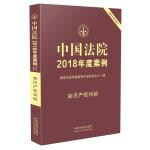 中国法院2018年度案例・知识产权纠纷