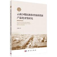 云南少数民族体育旅游资源产品化开发研究
