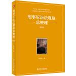 刑事诉讼法规范总整理(第四版)
