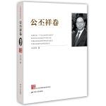江苏社科名家文库・公丕祥卷
