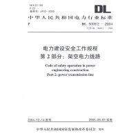 电力建设安全工作规程 第2部分:架空电力线路/中华人民共和国电力行业标准