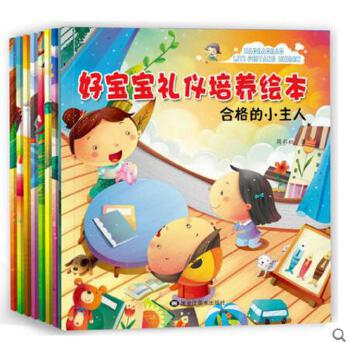 宝宝素质每天进步幼儿绘本故事书图画书赢在起跑线幼儿园绘本童话故事
