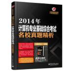 2014年计算机专业基础综合考试名校真题精析 王道论坛 9787121212901 电子工业出版社