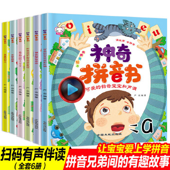 神奇的魔法拼音 全套6册一年级汉语拼音拼读专项训练有声故事绘本 3-6周岁儿童幼小衔接带汉字幼儿园大班小学入学准备畅销阅读早教书籍