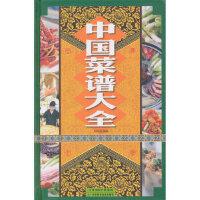【包邮】中国菜谱大全 刘凤桐著 天津科学技术出版社 9787530887233