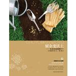 厨余变沃土-生活垃圾堆肥DIY