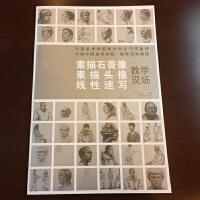 冲刺中国美术学院教学范本解读.素描石膏像・素描头像・线性速写