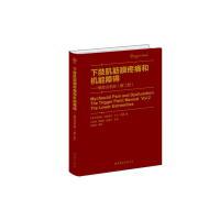 下肢肌筋膜疼痛和机能障碍――触发点手册(第二册)