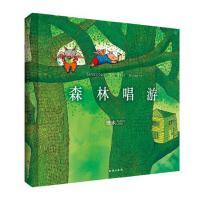 几米:森林唱游 �酌状醋�20周年珍藏版