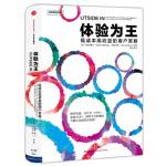 体验为王(美)曼宁,博丁;高洁9787508665757中信出版社