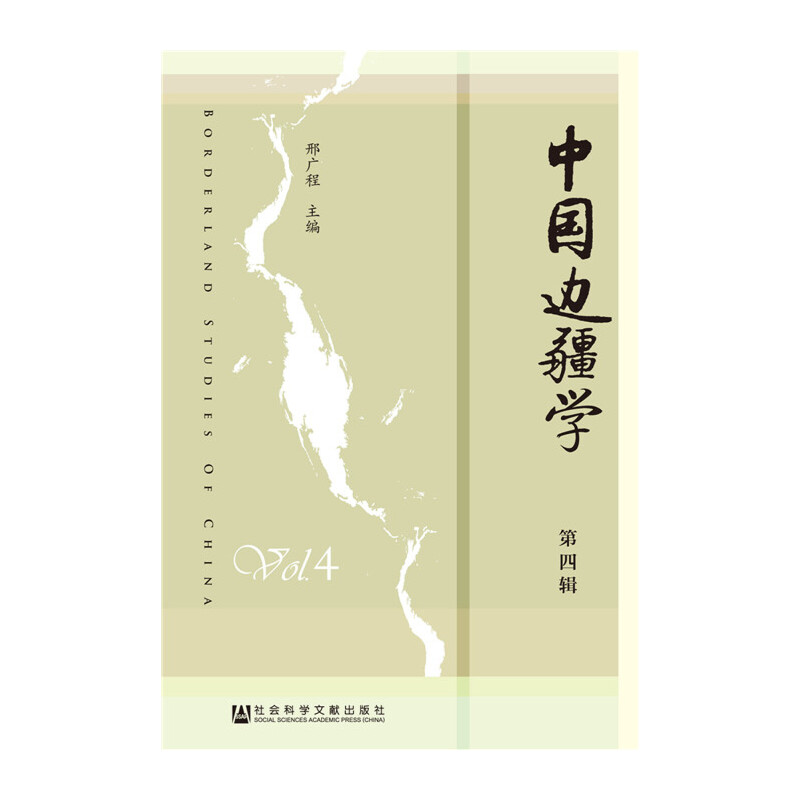 中国边疆学(第四辑)