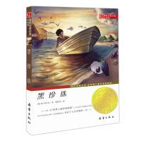 国际大奖小说・升级版--黑珍珠