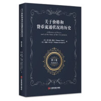 �P于�r格和��帕魍��r的�v史 第2卷 A History of Prices,and of the State of t