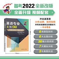 冲击波英语专四专八考试 英语专业4级阅读