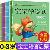全套10册宝宝学说话语言启蒙书 适合一岁半到两岁宝宝看的书籍婴儿认知幼儿图书0-1-2-3-6三岁儿童读物益智早教图书