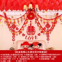 婚庆结婚用品婚房婚礼房间布置装饰客厅浪漫中式喜字拉花彩带彩条