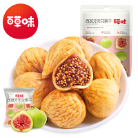 【百草味-西班牙无花果干200g】五花水果丝 经典8090后怀旧小零食