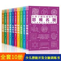 全10册 少儿潜能开发全脑训练书让孩子越玩越聪明的全脑训练题 思维导图益智游戏数学逻辑思维游戏提高情商的书籍专注力训练