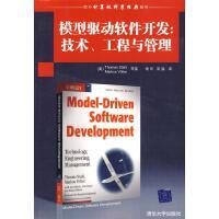 模型驱动软件开发【正版书籍,满额减】