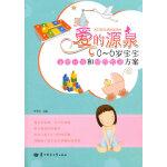 《爱的源泉》――0-6岁宝宝全脑开发和情商教育方案